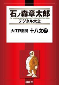 大江戸医聞 十八文(2)