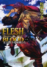 FLESH & BLOOD外伝 ―女王陛下の海賊たち―