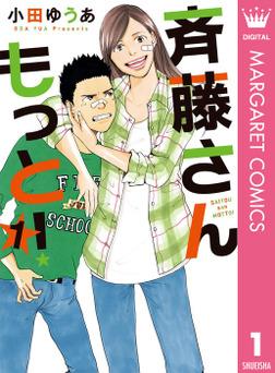 斉藤さん もっと! 1-電子書籍