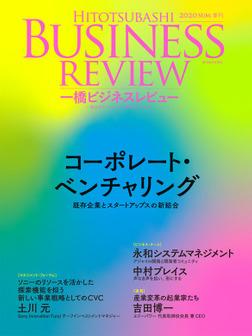 一橋ビジネスレビュー 2020年SUM.68巻1号―コーポレート・ベンチャリング-電子書籍