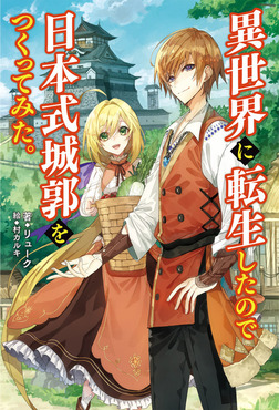 異世界に転生したので日本式城郭をつくってみた。(サーガフォレスト)-電子書籍