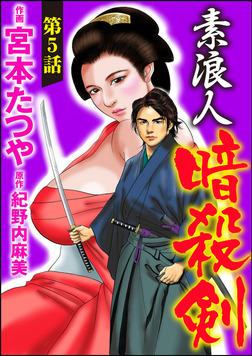 素浪人暗殺剣(分冊版) 【第5話】-電子書籍