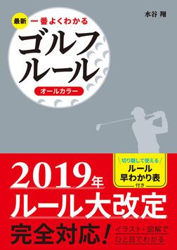 最新 一番よくわかるゴルフルール オールカラー-電子書籍