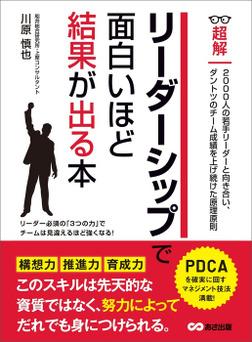 リーダーシップで面白いほど結果が出る本 (ビジネスベーシック「超解」シリーズ)-電子書籍