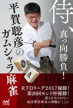 侍、真っ向勝負!平賀聡彦のガムシャラ麻雀-電子書籍