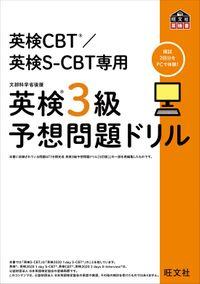 英検CBT/英検S-CBT専用 英検3級予想問題ドリル(音声DL付)