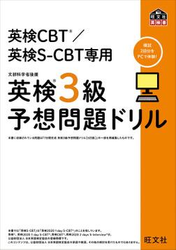英検CBT/英検S-CBT専用 英検3級予想問題ドリル(音声DL付)-電子書籍