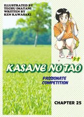 KASANE NO TAO, Chapter 25