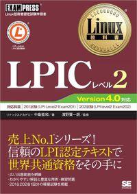 Linux教科書 LPICレベル2 Version4.0対応