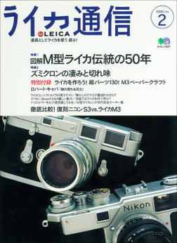 ライカ通信 No.2-電子書籍