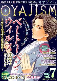 月刊オヤジズム 2014年 Vol.7