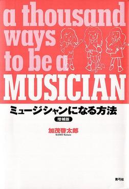 ミュージシャンになる方法-電子書籍