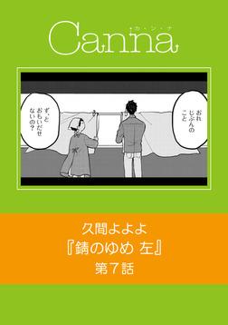 錆のゆめ 左 第7話-電子書籍