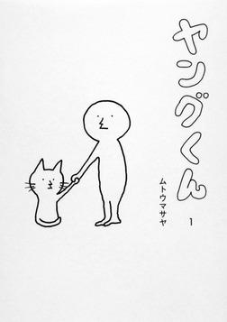 ヤングくん-電子書籍
