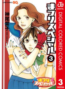 まつりスペシャル カラー版 3-電子書籍