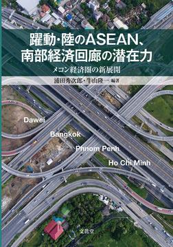 躍動・陸のASEAN、南部経済回廊の潜在力-電子書籍