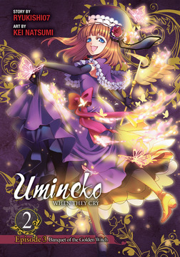 Umineko WHEN THEY CRY Episode 3: Banquet of the Golden Witch, Vol. 2-電子書籍