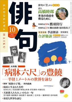 俳句 28年10月号-電子書籍
