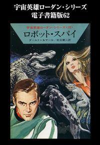 宇宙英雄ローダン・シリーズ 電子書籍版62 青い恋人たち