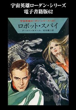 宇宙英雄ローダン・シリーズ 電子書籍版62 青い恋人たち-電子書籍