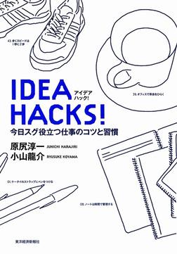 IDEA HACKS! 今日スグ役立つ仕事のコツと習慣-電子書籍