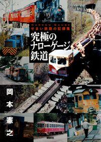究極のナローゲージ鉄道 せまい鉄路の記録集(鉄道・秘蔵記録集シリーズ)