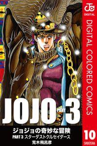 ジョジョの奇妙な冒険 第3部 カラー版 10