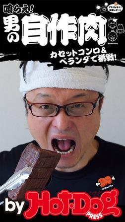 バイホットドッグプレス 男の自作肉 カセットコンロ&ベランダで挑戦!2016年6/3号-電子書籍