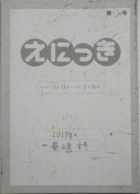TALKEN絵日記170冊目