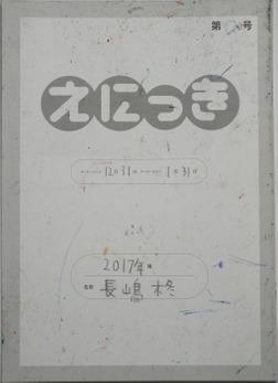 TALKEN絵日記170冊目-電子書籍