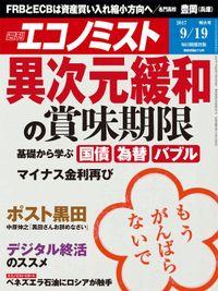 週刊エコノミスト (シュウカンエコノミスト) 2017年09月19日号