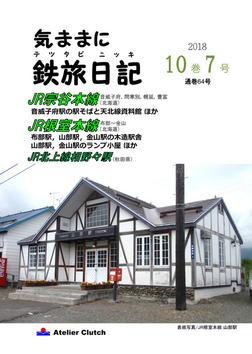 気ままに鉄旅日記2018・10巻7号-電子書籍
