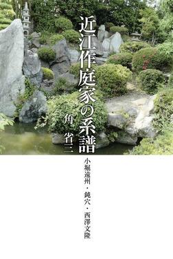 近江作庭家の系譜 小堀遠州・鈍穴・西澤文隆-電子書籍