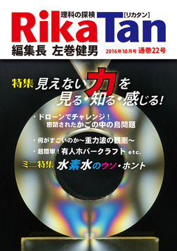 RikaTan(理科の探検)2016年10月号-電子書籍