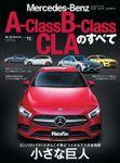 ニューモデル速報 インポート Vol.72 メルセデス・ベンツAクラス/Bクラス/CLAのすべて