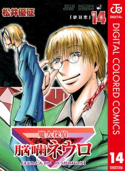 魔人探偵脳噛ネウロ カラー版 14-電子書籍
