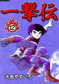 一撃伝【デジタルリマスター版】(12)