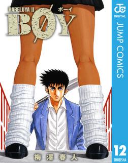 BOY 12-電子書籍