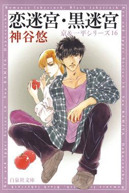 恋迷宮・黒迷宮 -京&一平シリーズ 16--電子書籍