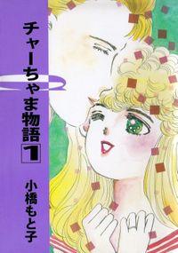 チャーちゃま物語(1)