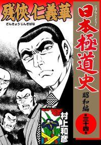 日本極道史~昭和編 第三十四巻
