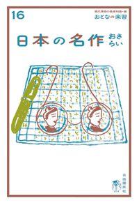 おとなの楽習 (16) 日本の名作 おさらい