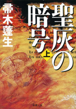 聖灰の暗号(上)-電子書籍