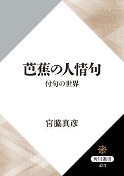 芭蕉の人情句 付句の世界-電子書籍