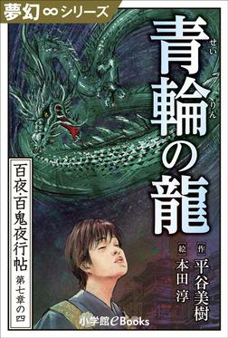 夢幻∞シリーズ 百夜・百鬼夜行帖40 青輪の龍-電子書籍