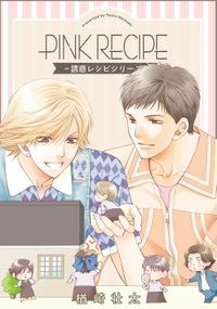 PINK RECIPE―誘惑レシピシリーズ―
