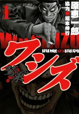 ワシズ 閻魔の闘牌 1-電子書籍