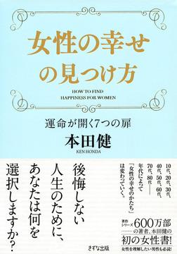 女性の幸せの見つけ方(きずな出版) 運命が開く7つの扉-電子書籍