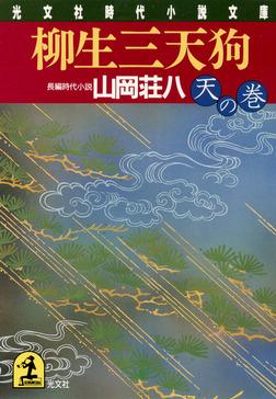 柳生三天狗(天の巻)-電子書籍
