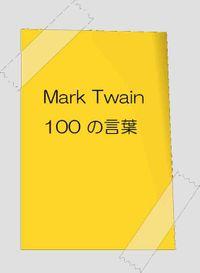 マーク・トウェイン 100の言葉